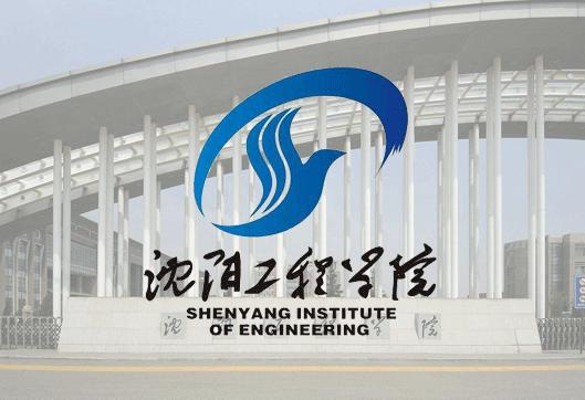 沈阳工程学院