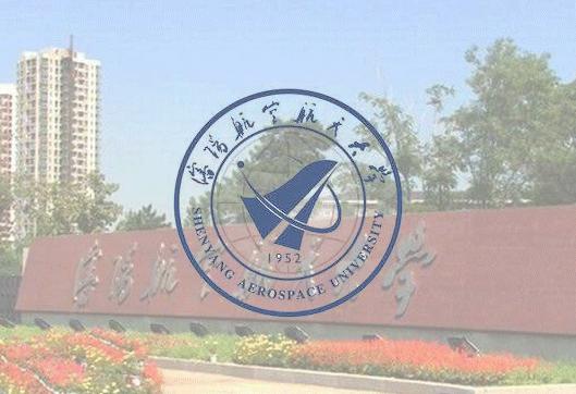 沈阳航天航空大学