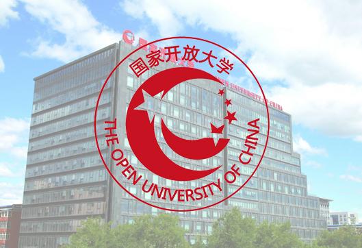 国家开放大学开放教育