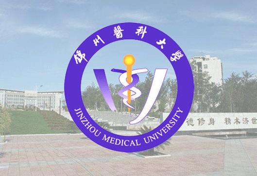 锦州医科大学成人高考