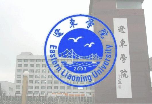 辽东学院成人高考