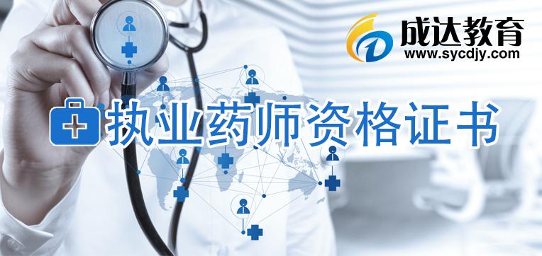 执业药师资格证书