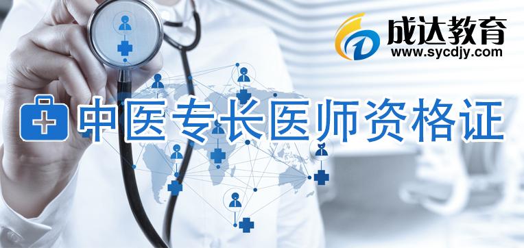 中医专长医师资格证