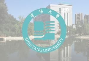 沈阳大学自学考试