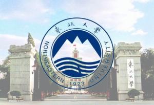 东北大学自学考试