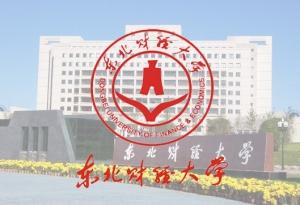 东北财经大学网络教育