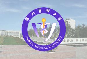 辽中锦州医科大学成人高考