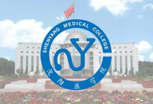 辽中医学院成人高考