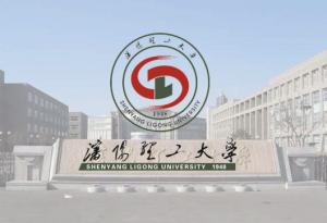 沈阳理工大学成人高考