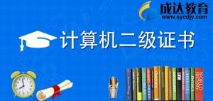 辽宁计算机二级证书