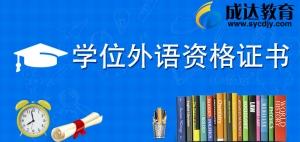 本溪学位外语资格证书