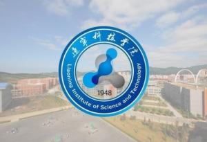 辽宁科技学院成人高考