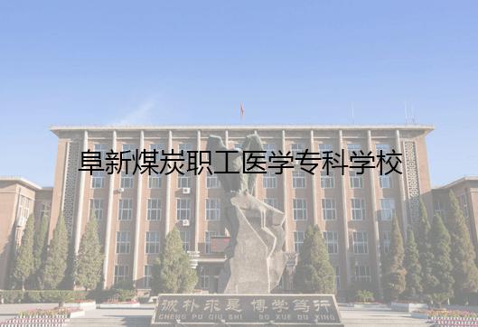 阜新煤炭职工医学专科学校成人高考